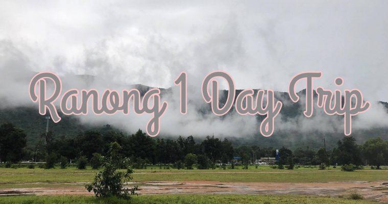 """""""ระนอง"""" 1วัน Have Fun กว่าที่คิด (One Day Trip@Ranong)"""