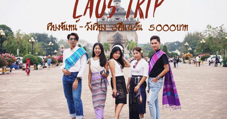 เวียงจันทน์-วังเวียง 3 คืน4 วัน งบ5000 บาท (รวมทุกอย่าง) LAOS Trip
