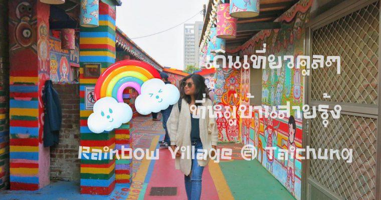 เดินเที่ยวคูลๆที่หมู่บ้านสายรุ้ง ไต้หวัน [ Rainbow Village]
