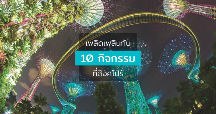 10 กิจกรรมที่สิงคโปร์ ไปเมื่อไรก็ว้าว